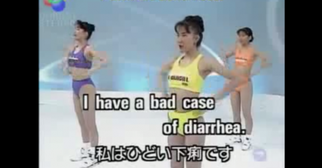 Dafuc Japan: Instructional Japanese video teaches you how to ask for help when you have diarrhea.